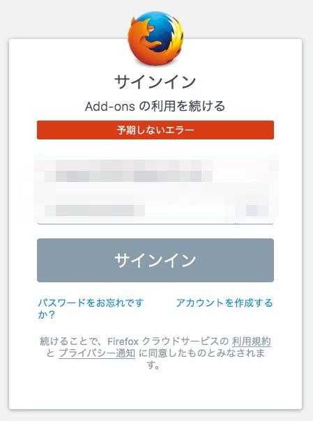 サインイン_Add-ons_の利用を続ける.jpg