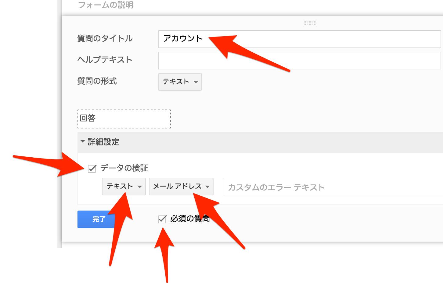 無題のフォーム_-_Google_フォーム.png