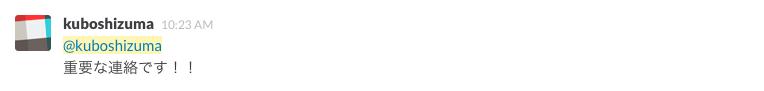 スクリーンショット 2015-10-20 10.23.36.png