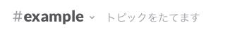 スクリーンショット 2015-10-20 10.04.10.png