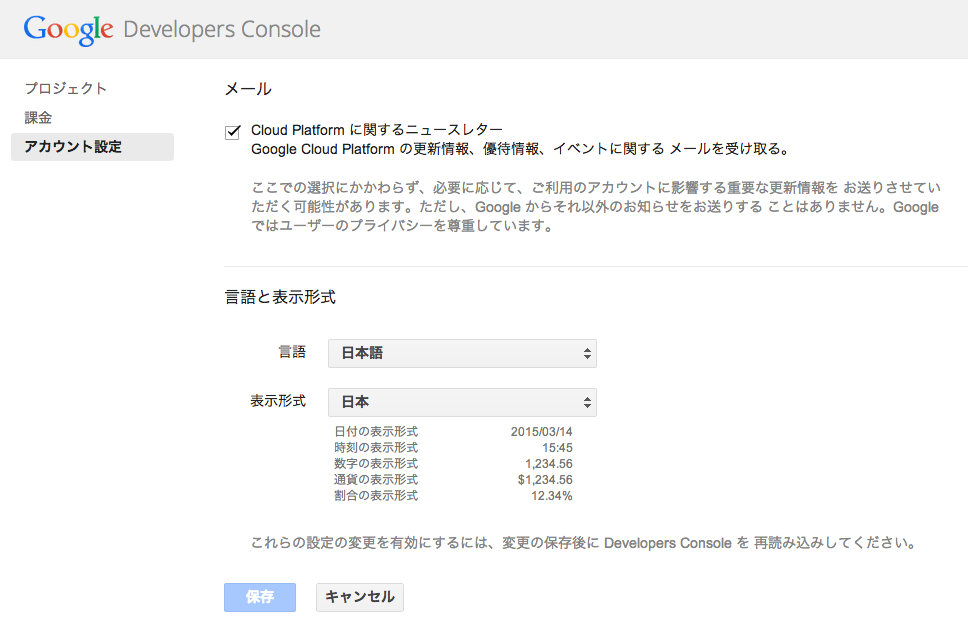Google developer console qiita - Google developer console ...