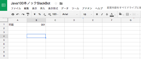 Java100本ノックSlackBot_-_Google_スプレッドシート.png