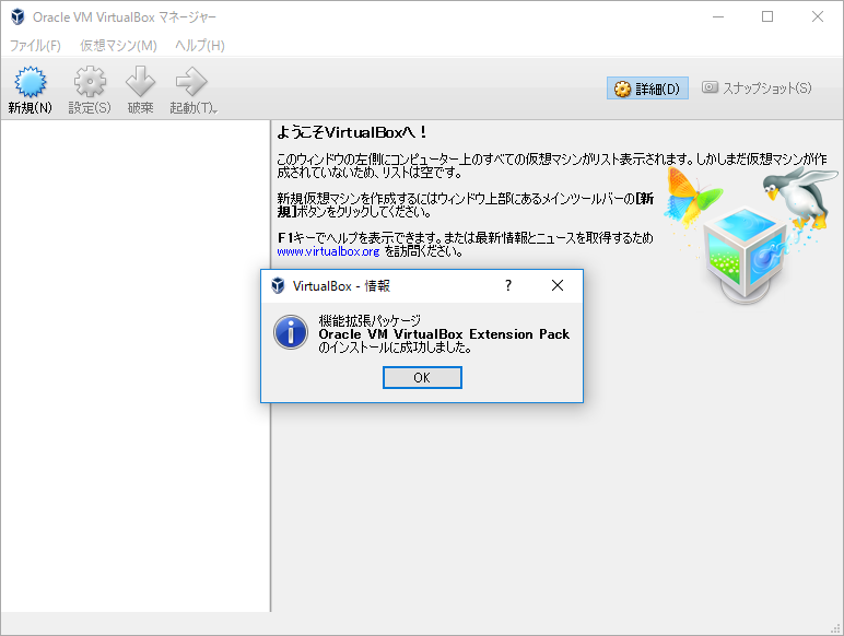 005_エクステンションパックインストール.png