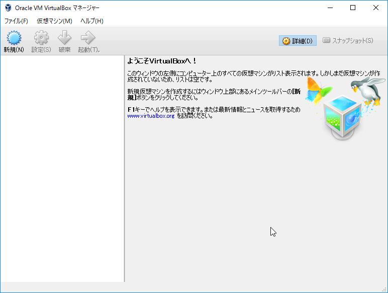 013_VirtualBox起動.png