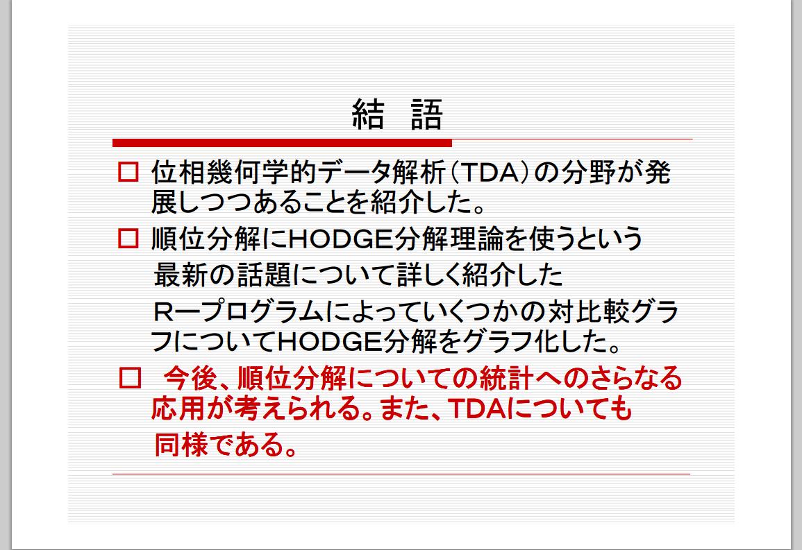 TDA_15.PNG