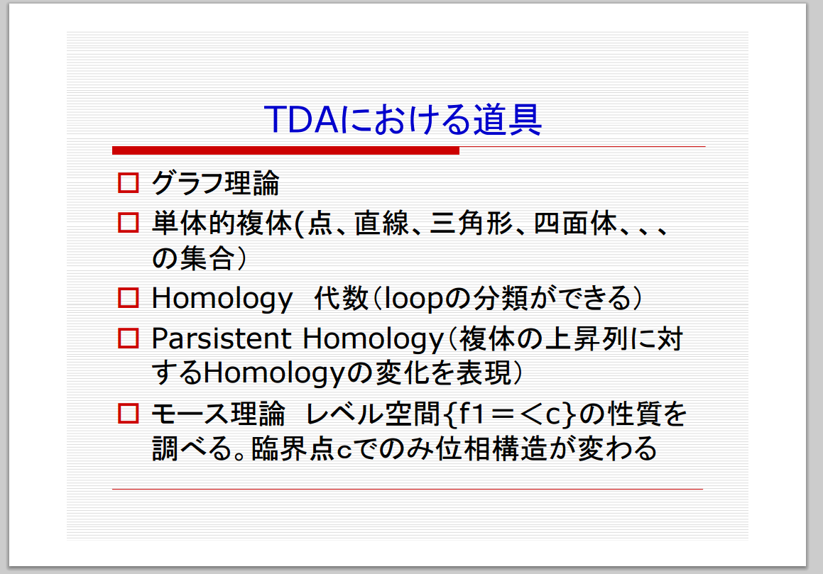 TDA_4.PNG