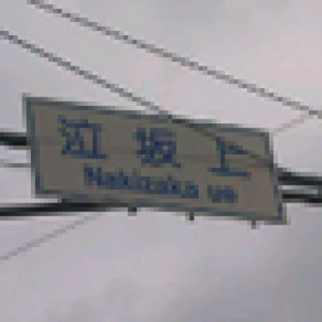muraoka17