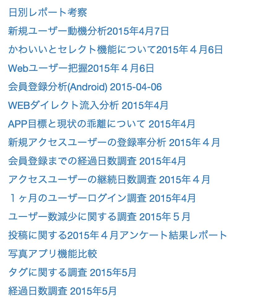 スクリーンショット 2015-12-13 17.15.36.png