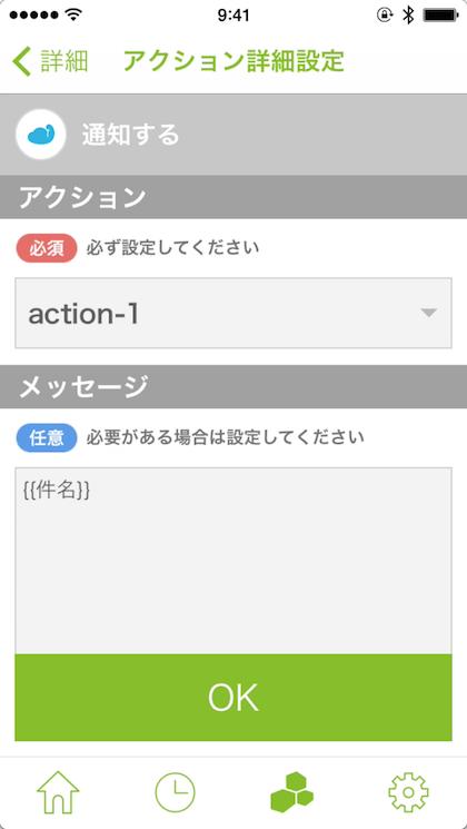 konashi-idcf-action.png