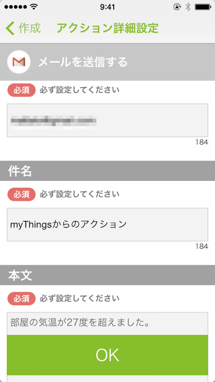 gmail-action-detail.png