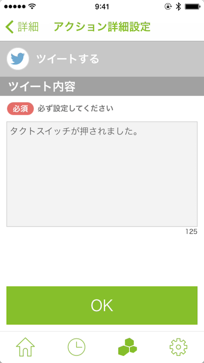 konashi-twitter-action.png