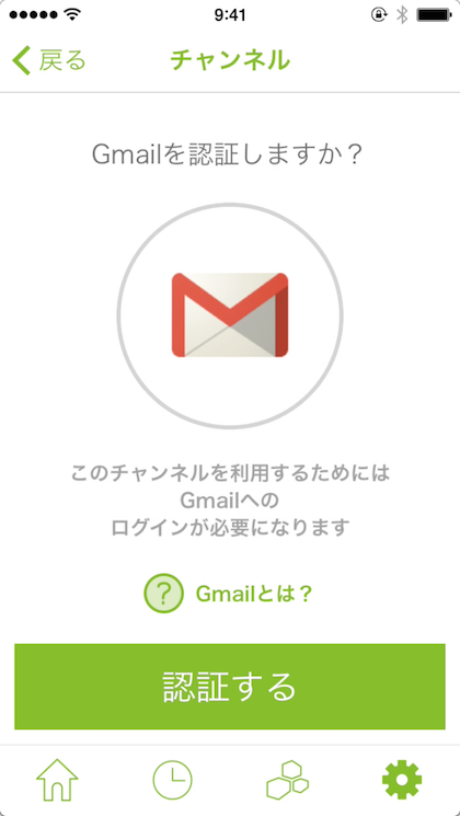 gmail-channel.png