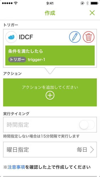 recipe-trigger.png
