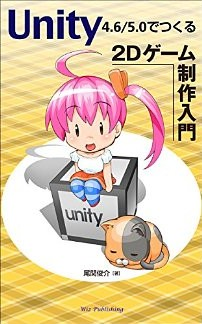 unity2d.jpg