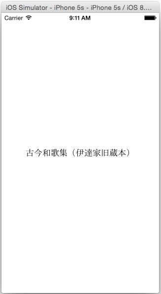 スクリーンショット 2014-12-14 09.11.57.png