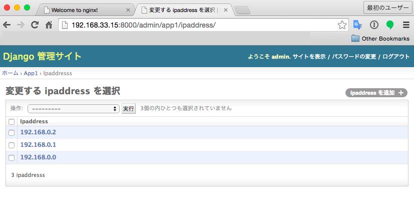 django_admin_app1_regist2_snapshot.png