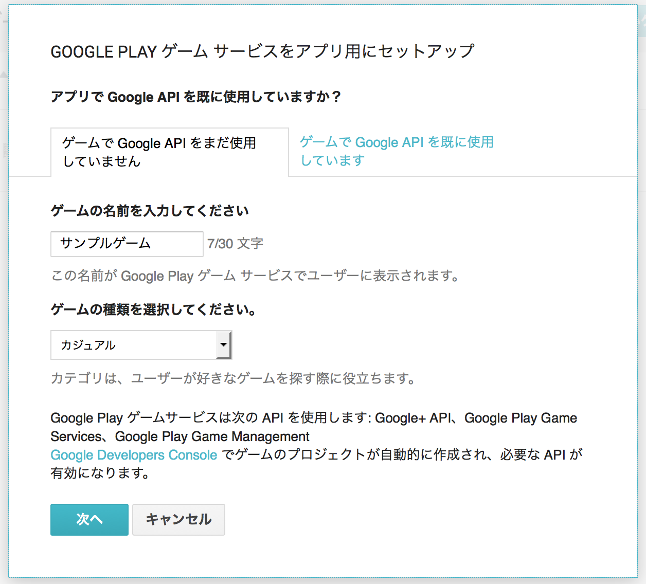 GooglePlayGameService002.png
