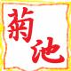 k_kikuchi_