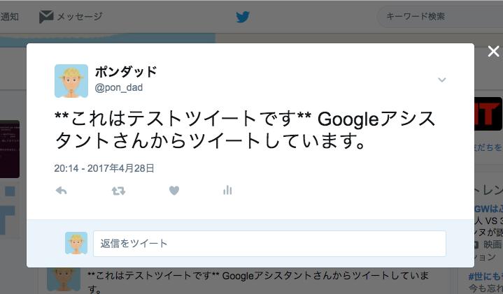 """ポンダッドさんのツイート: """"**これはテストツイートです** Googleアシスタントさんからツイートしています。"""" 2017-04-29 23-53-38.png"""