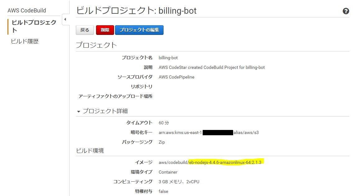 codebuild2.JPG