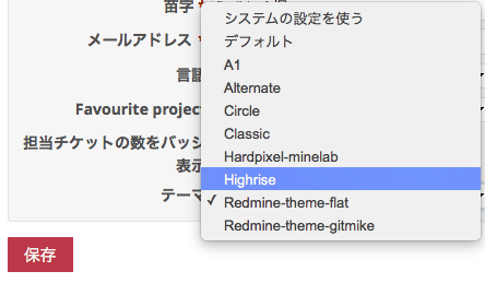 redmine-theme-changer-plugin.png