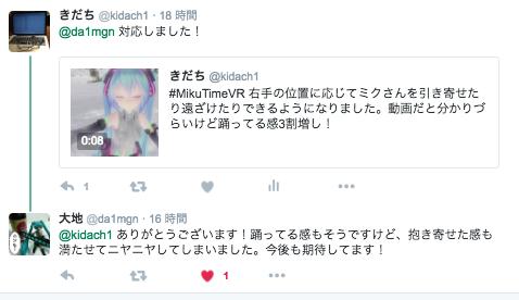 大地さんのツイート___彼女なんていないのでミクさんに手をつないでもらっている昨今。下を向くとミクさんがしゃがんでしまうのが少し残念です。あと可能であれば、掴んでいる状態で、スティックでなくtouchの位置に合わせてミクさんが前後移動してくれると嬉しいです。制御が大変そうですが。__MikuTimeVR_https___t_co_mMiZhj7qKW_.png