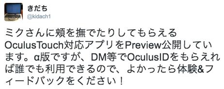 きだちさんのツイート___ミクさんに頬を撫でたりしてもらえるOculusTouch対応アプリをPreview公開しています。α版ですが、DM等でOculusIDをもらえれば誰でも利用できるので、よかったら体験_フィードバックをください!_https___t_co_TxElwAfZRO_.png