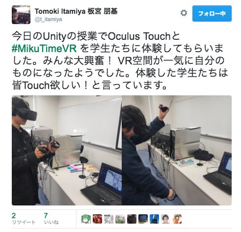 Tomoki_Itamiya_板宮_朋基さんのツイート___今日のUnityの授業でOculus_Touchと  __MikuTimeVR_を学生たちに体験してもらいました。みんな大興奮!_VR空間が一気に自分のものになったようでした。体験した学生たちは皆Touch欲しい!と言っています。_https___t_co_fQ7DQ7YSWb_.png