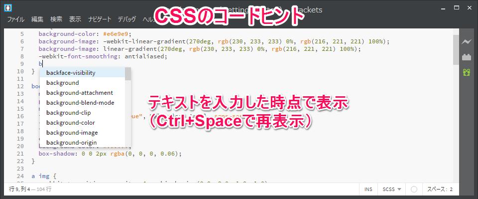 codehint-css.png