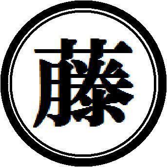 nemui-fujiu