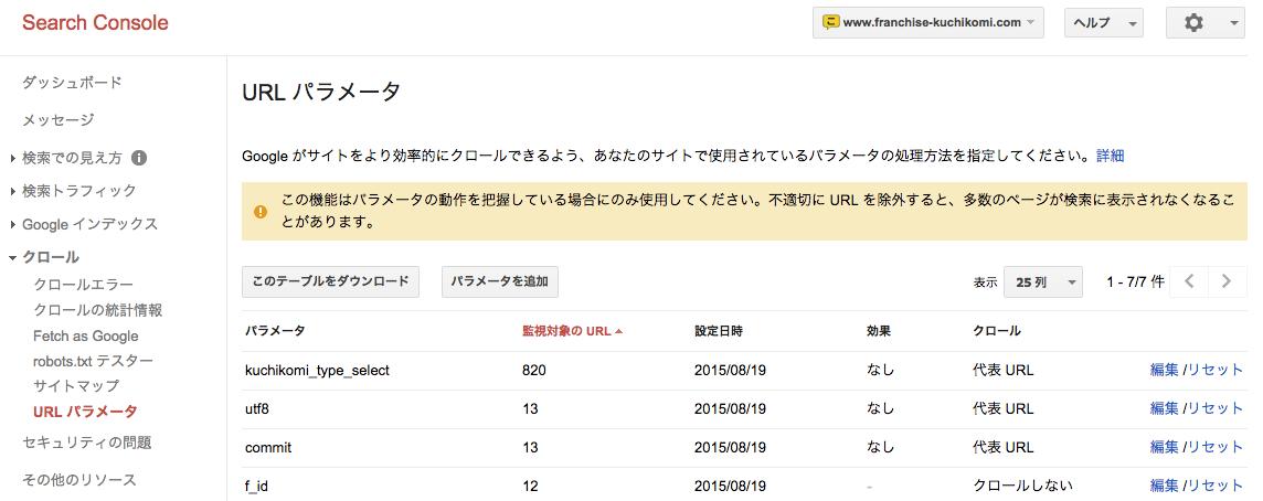 「URLパラメータ」にパラメータの登録・設定