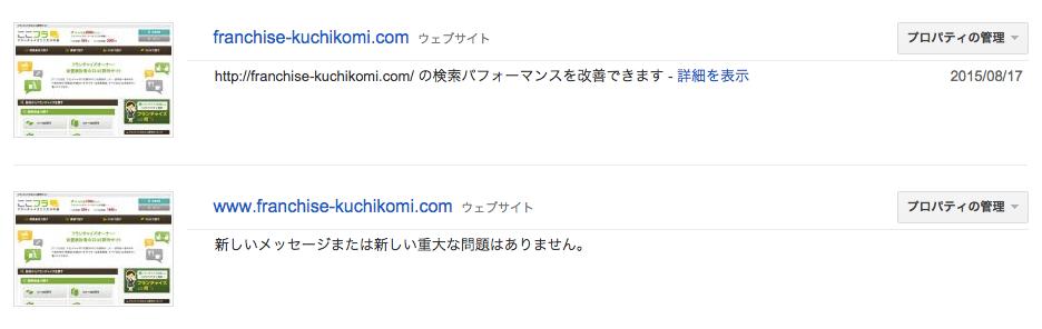 wwwあり・なしの両方をSearch Consoleに登録