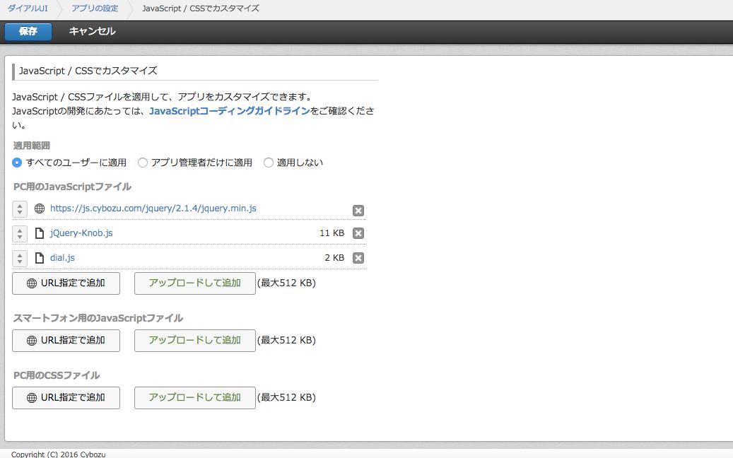 JavaScript___CSSでカスタマイズ.png