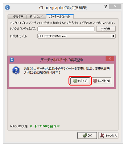 restart-virtual-robot.png