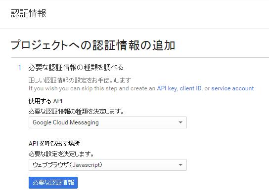 Google認証情報作成2.png