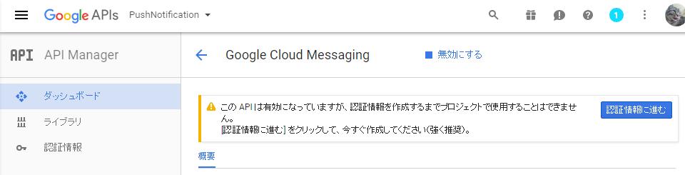 Google認証情報作成1.png