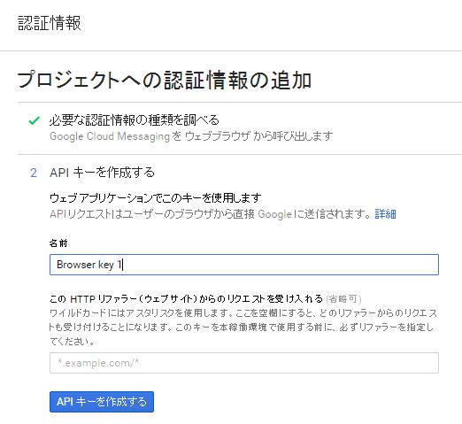 Google認証情報作成3.png