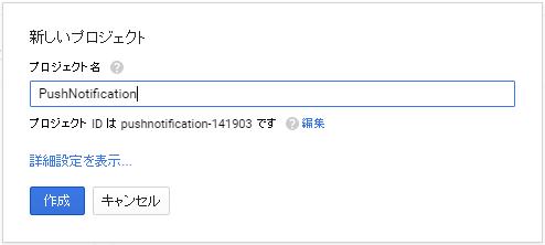 Googleプロジェクト作成2.png