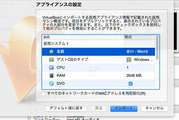 Oracle_VM_VirtualBox_マネージャー.png