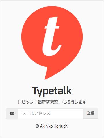 typetalk_form.png