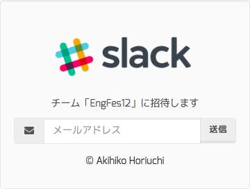 slack_form.png