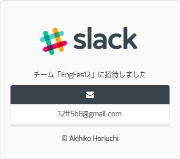 slack_invite.png