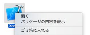 スクリーンショット 2015-07-16 21.04.06.png