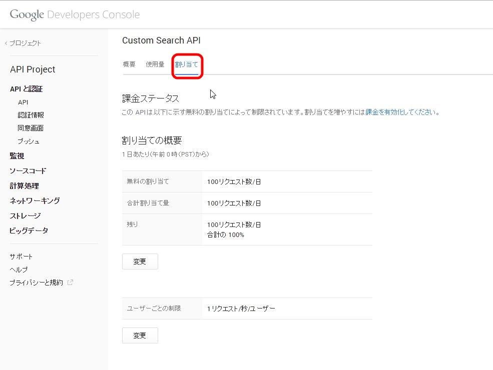DevelopersConsoleCustomSearchApi_quota.JPG