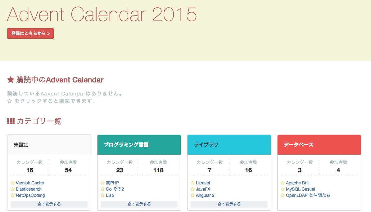 スクリーンショット 2015-11-10 16.26.01.png