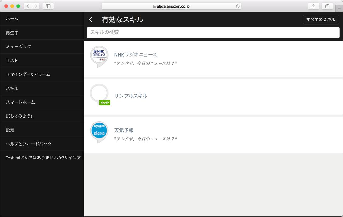 alexa_amazon_co_jp_skilllist2.png