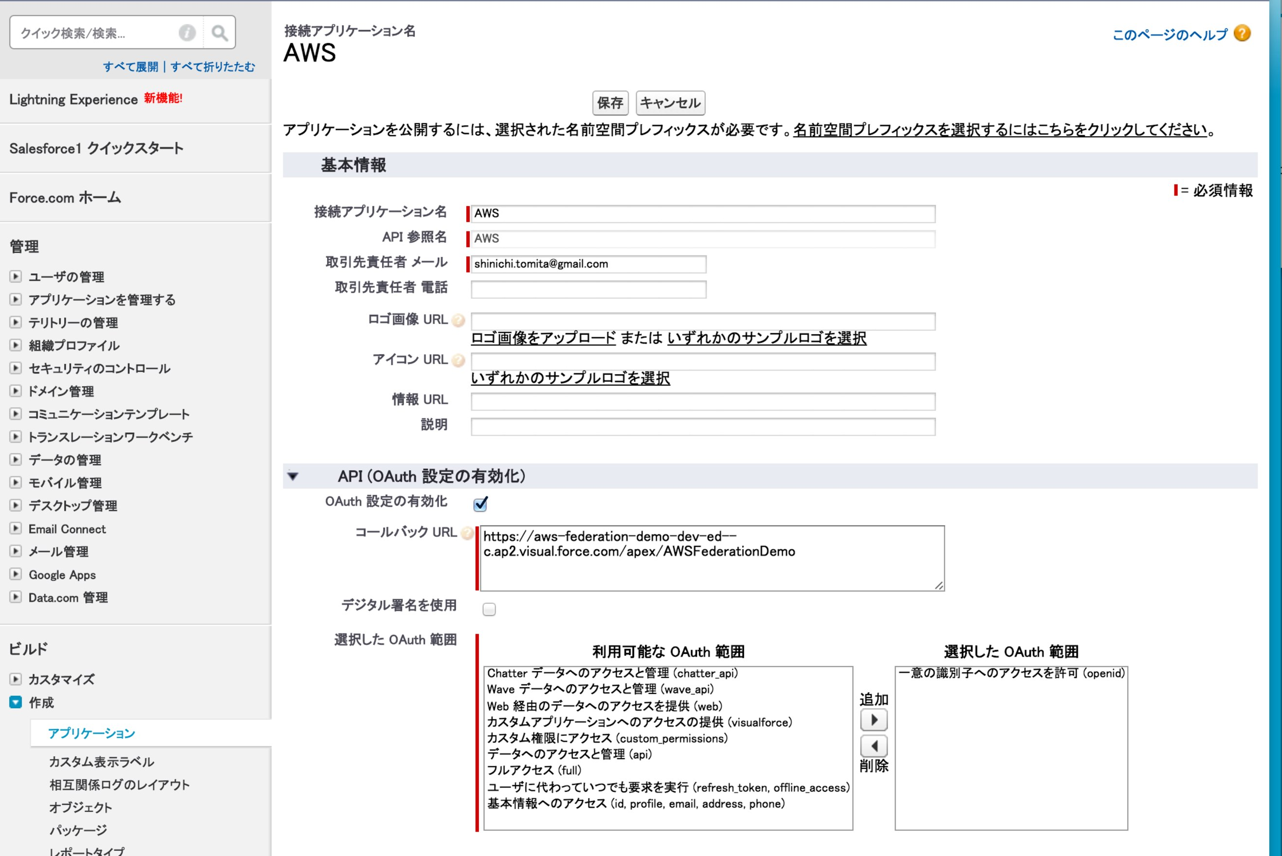 接続アプリケーション_ AWS ~ Salesforce - Developer Edition.jpg