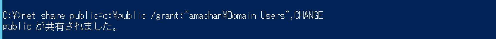 2、共有アクセス権の設定、ユーザーグループに変更権限を付与。.png