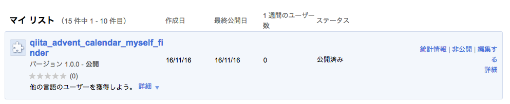 スクリーンショット 2016-11-16 18.59.30.png