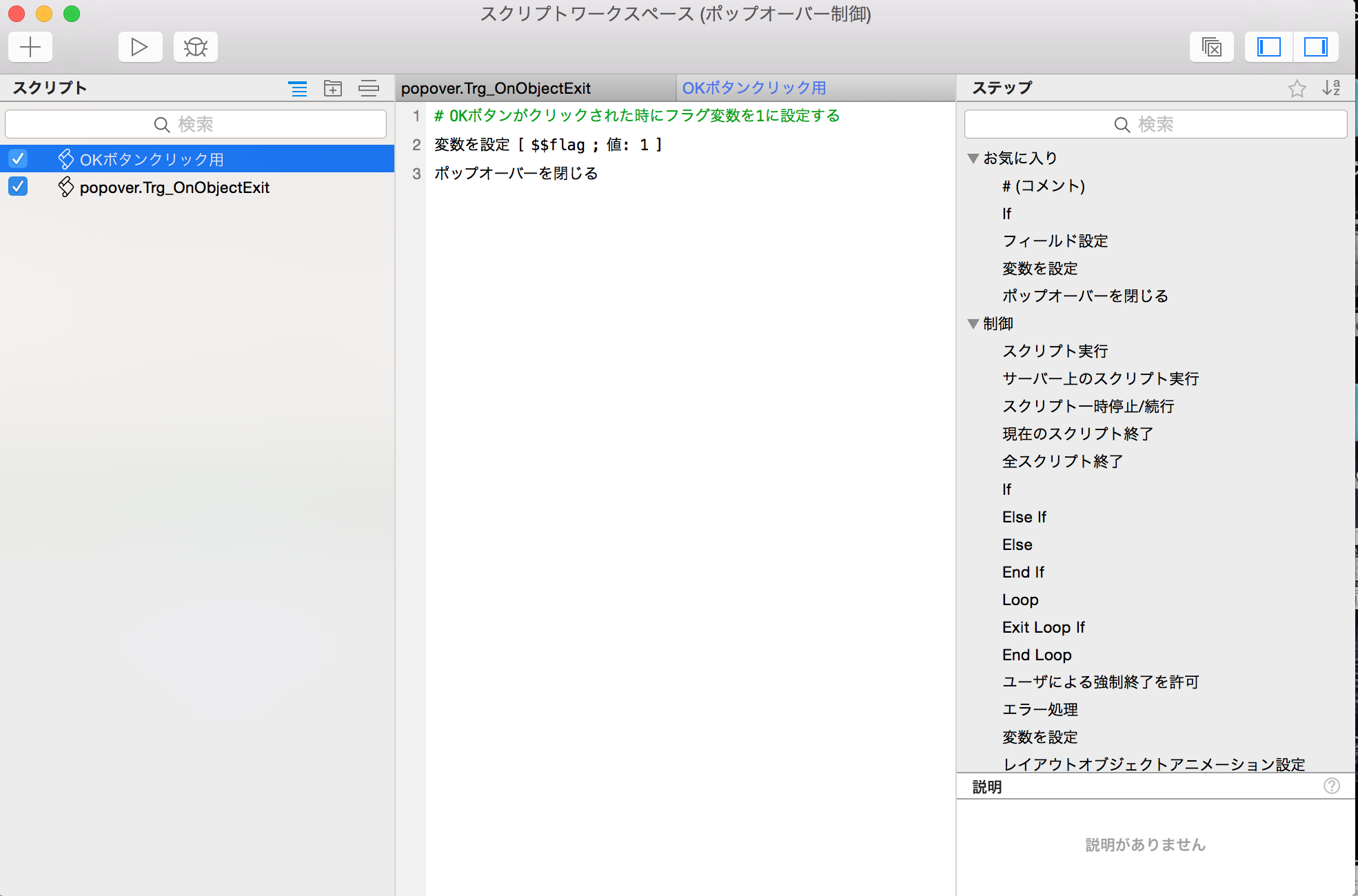 FileMaker14 スクリプト編集画面.png